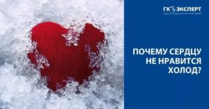 Холод в сердце причины