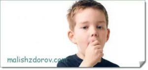 Заразен ли кашель у детей