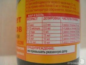 Сколько давать нурофена ребенку