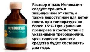 Меновазин при температуре