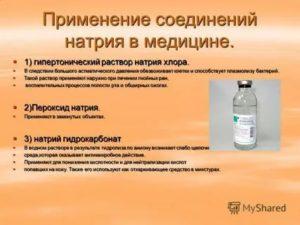 Гипертонические растворы можно вводить только