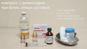 Аппликация с димексидом как делать