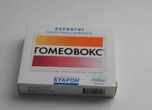 Буарон таблетки от чего