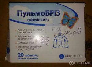 Пульмобриз таблетки