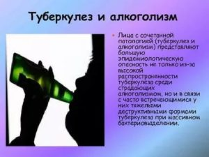 Туберкулез и алкоголь