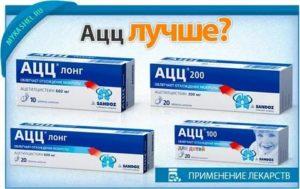 Ацц и антибиотики можно ли вместе принимать