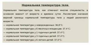 Какая температура должна быть у двухмесячного ребенка