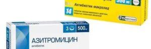 Кларитромицин и азитромицин в чем разница