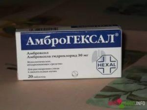 Амброгексал при сухом кашле можно или нет