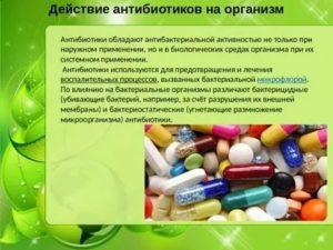 Влияние антибиотиков на организм человека
