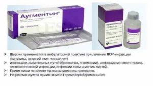 Антибиотики при лор заболеваниях у детей