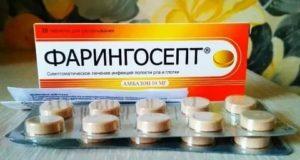 Можно ли беременным фарингосепт