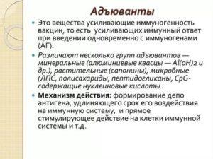 Совидон адъювант