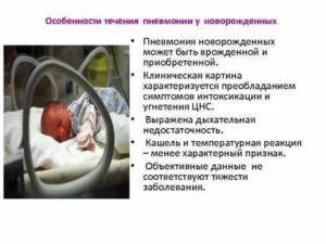 Признаки дыхательных расстройств при пневмонии у новорожденных