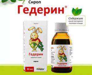 Гедерин сироп