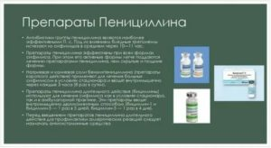 Антибиотики не содержащие пенициллин