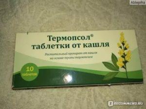 Таблетки с солодкой от кашля