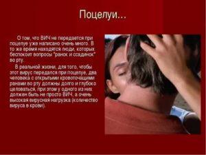 Чем можно заразиться через поцелуй с языком