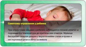Каловая интоксикация у ребенка симптомы