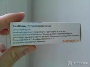 Тетрагидрозолина гидрохлорид глазные капли