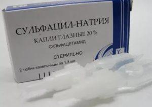 Сульфацил натрия антибиотик или нет