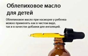 Облепиховое масло при насморке у ребенка