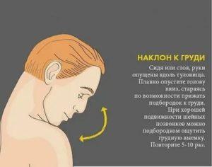 При наклоне головы вниз болит затылок