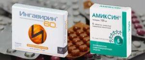 Ингавирин или амексин что лучше