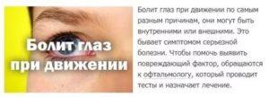 Болят мышцы глаз при движении