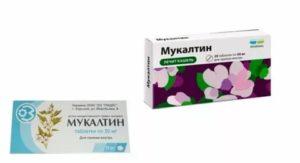 Мукалтин или лазолван что лучше