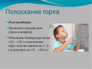 Как закалить горло ребенку