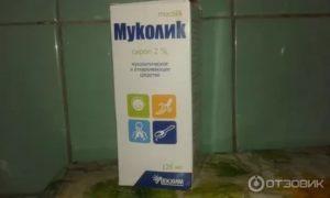 Муколик сироп для детей