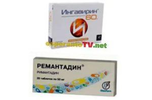 Ремантадин или ингавирин что лучше
