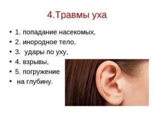 Травма уха от удара