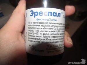 Фенспирид это антибиотик или нет
