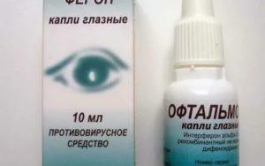 Офтальмоферон в нос при насморке