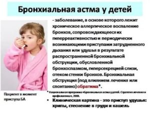 Как определить бронхиальную астму у ребенка