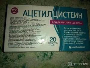 Ацетилцистеин это антибиотик или нет