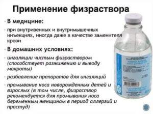 Как приготовить изотонический раствор дома