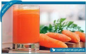 Морковь с молоком от кашля