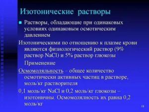 Какие растворы называются изотоническими