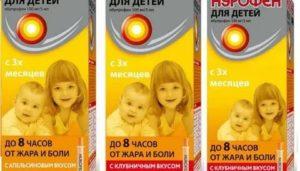 Нурофен детский сколько дней можно давать