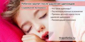 Храп после удаления аденоидов у ребенка