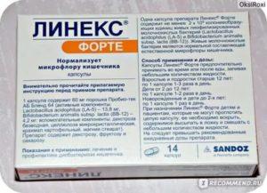 Как принимать линекс при приеме антибиотиков