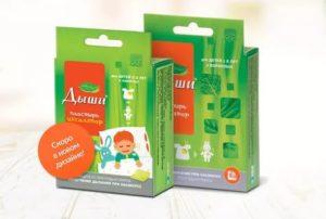 Пластырь дыши для детей до года