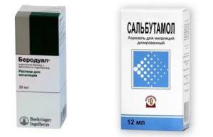 Сальбутамол и беродуал отличие