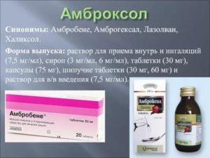 Амбробене или амброгексал