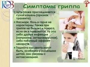 Понос при орви у ребенка