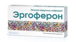 Эргоферон можно ли беременным
