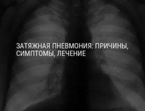 Вялотекущая пневмония симптомы у взрослых
